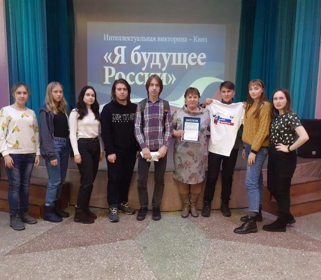 Я будущее России